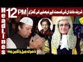 SC Gives Deadline To Wrap NAB References Against Sharif's | Headlines 12 PM| 7 December|Express News