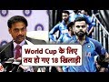 MSK Prasad On World Cup Plans We Have Shortlisted 18 Players And Will Rotate Them Sports Tak