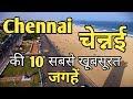 Download           Chennai Top 10 Tourist Places In Hindi | Chennai Tourism | Tamil Nadu MP3,3GP,MP4