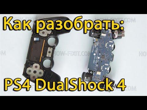 Как разобрать джойстик DualShock 4 и почистить геймпад. Ремонт кнопок на джойстике PS4