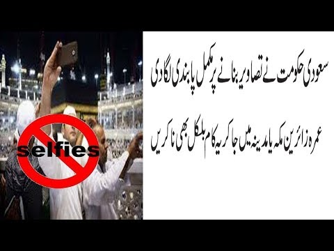Saudi Government is announced picture and Video ban in Makkah & Madina