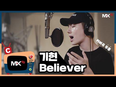 [몬채널][C] KIHYUN - Believer (COVER.)