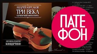 """Ансамбль """"Концертино""""-Три века скрипичной миниатюры (Full album) 2015"""