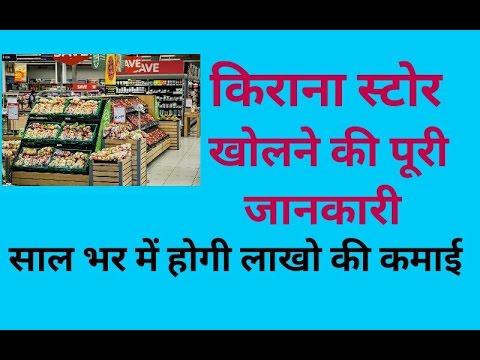 kirana store business plan in hindi