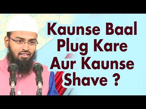 Islam Ne Hairs Ke Bare Me Ki Kounse Cut Plug Aur Shave Karna Hai Pura Tariqa Bata Diya Hai