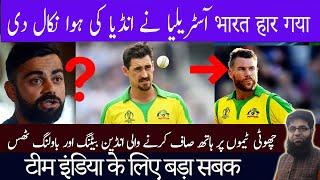India Worst Defeat vs Australia || India vs Australia 1st ODI 2020 || Post Match Analysis