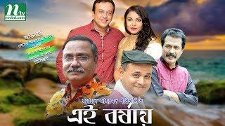 New Bangla Natok - Ei Borshay By Shawon, Riaz, Faruk | Full HD