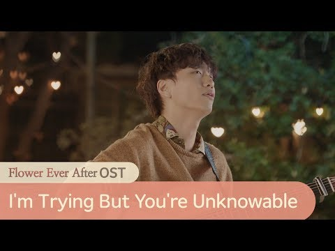 [Flower Ever After OST Part. 1] YunDanDan - I'm Trying But You're Unknowable