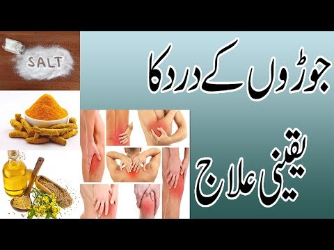 Joint Pain Treatment|Joron Ke Dard Ka Desi Ilaj|Instant Relief from Joint Pains Naturally-100% Works