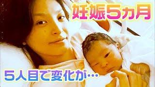 【妊娠5ヶ月】妊娠初期を語ります