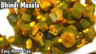 परफेक्ट भिंडी बनाने का आसान तरीका  बिना लेस के भिंडी ऐसे बनाये   Bhindi Masala cooking For Beginners
