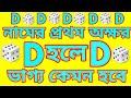 নামের প্রথম অক্ষর D হলে চরিত্র কেমন হবে/luck of the name in first letter d,namer prothom akhor d