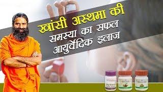 Ayurvedic Treatment for Asthma (दमा) : Swami Ramdev