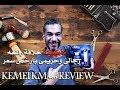 ماكينة حلاقة رائعه رجالى وحريمى بارخص سعر Kemei KM-5021 Review