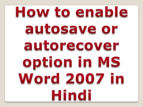 How to enable auto save or auto recover option in MS Word 2007 in Hindi