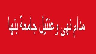 #x202b;مدام نهى وعنتيل جامعة بنها.. واقعتان هزتا عرش السوشيال ميديا في 24 ساعة#x202c;lrm;