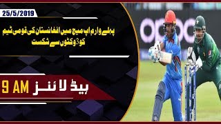 Download Afghanistan beat Pakistan in World Cup warm-up match |9 Am Headlines| 25th May 2019 GTV News Video