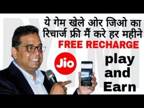 jio new offer play and earn jio free recharge || play game and earn paytm cash