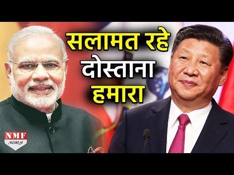 Modi ने किया China के President को फोन, दोस्ताना संबंधों पर दिया जोर