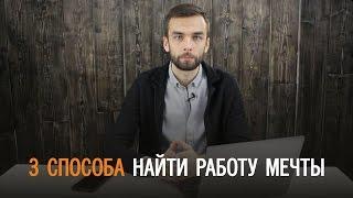 3 Способа Найти Работу Мечты L Алексей Дементьев