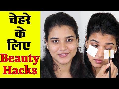 Beauty Hacks for Face (Hindi)