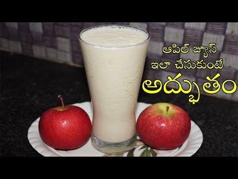 Apple Juice in Telugu || Apple Juice at Home