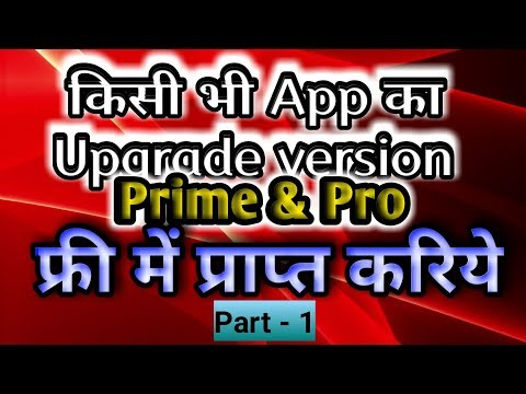 Hack any Android Paid app/Premium/Prime/Pro Apps Free for Lifetime without Root(Hindi)