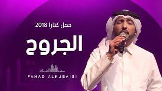 فهد الكبيسي - الجروح (حفل دار الأوبرا - كتارا) | 2018