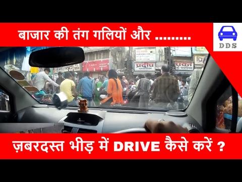 इतनी भीड़ में गाड़ी चलाना सोचना भी मत  || Driving in DENSE TRAFFIC || DESI DRIVING SCHOOL
