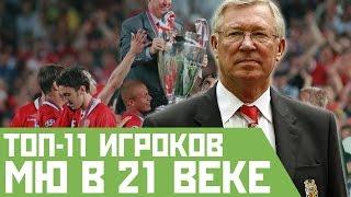 ТОП-11 футболистов Манчестер Юнайтед [МЮ] в 21 веке
