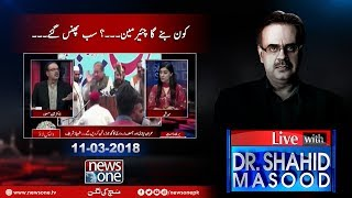 Live with Dr.Shahid Masood | 11-March-2018 | Nawaz Sharif | Khawaja Asif | Chairman Senate |