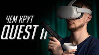 Самый доступный VR по цене и качеству для игры в Half-Life: Alyx. Обзор Oculus Quest 2