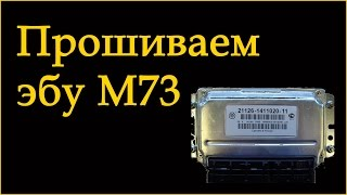 Как прошить ЭБУ М73 и не угробить блок