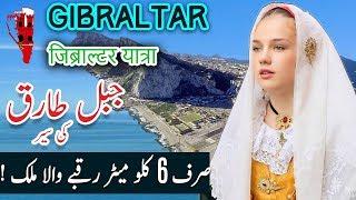 Travel To Gibraltar | History | Documentary | Story | Urdu/Hindi | جبل طارق کی سیر