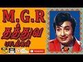 எம்.ஜி.ஆர் தத்துவ பாடல்கள் | MGR Thathuva Paadalgal | M.G.R Philoshopical Hits | MGR Movie Songs HD
