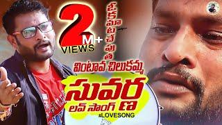 Edhi Oruganti Premakatha Love Song    New Love Songs Telugu
