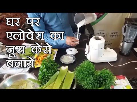Aloe vera juice at home, एलोवेरा जूस केसे बनाये