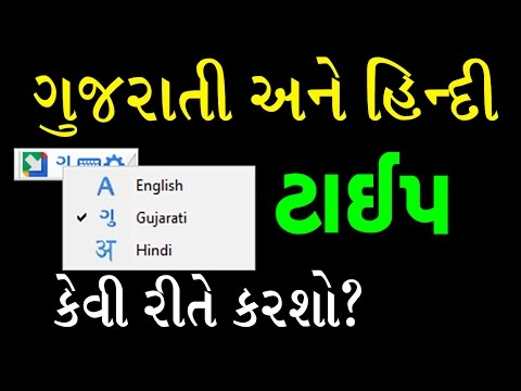 How To Type Hindi Gujarati Languages