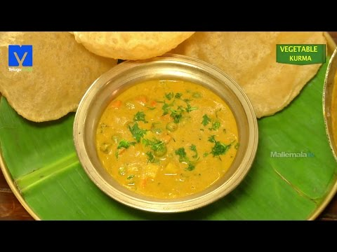 Vegetable Kurma  ( వెజిటల్ కూర్మ )  | How to make Vegetable Kurma | Telugu Ruchi - Cooking Videos