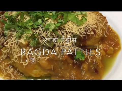 How to make Mumbai's special Ragda Patty | GUJARATI गुजराती HD | #2
