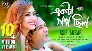 Ekta Golpo Chilo , একটা গল্প ছিল , Asif Akbar , Bangla New Song 2018 , Official Music Video