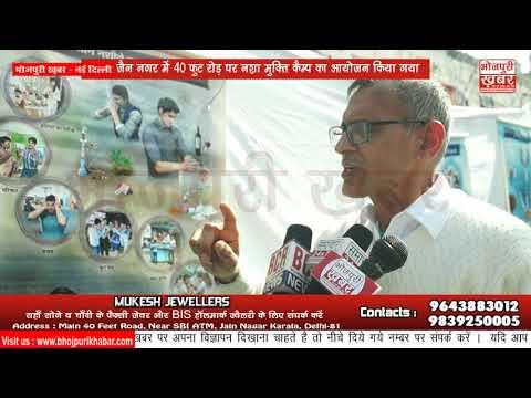 अपने नशे की आदत कैसे छोड़ सकते है   Nasha Mukti Camp in Jain Nagar, Rohini