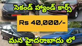 Second Hand Cars in Hyderabad | Best Used Cars in Cheap Price @HYD | Pre Owned Cars Under Rs 50,000