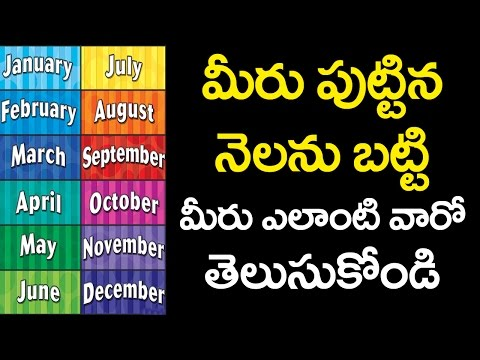 Know Your Personality Based on Your Birth Month! | Latest News and Updates | VTube Telugu