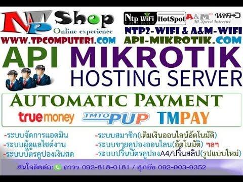 รีวิว API Mikrotik Login With Facebook