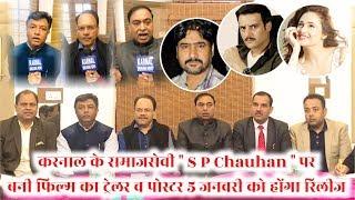 """करनाल के समाजसेवी """" S P Chauhan """" पर बनी फिल्म का ट्रेलर व पोस्टर 5 जनवरी को होंगा रिलीज"""