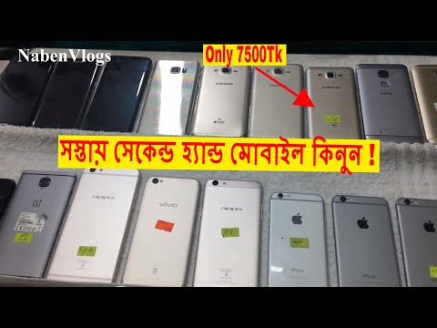 Best Used PHONE Market Cheap Price In Bd | Buy Cheapest Used Iphone/Samsung/Oppo/Mi In Bd | Dhaka
