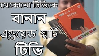 Xiaomi Mi TvBox 4K Full Review, Unboxing, Hands-on | Best Android TvBox (Bangla)