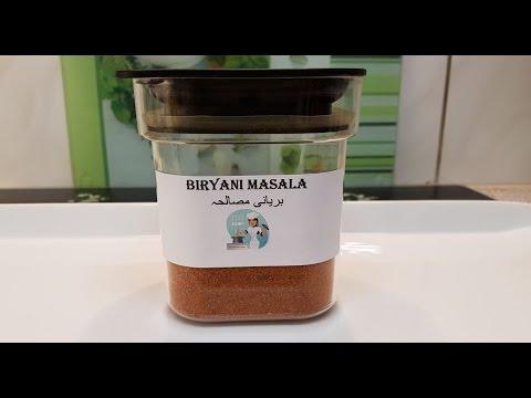 Biryani Masala بریانی مصالحہ / Cook With Saima