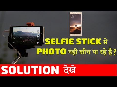 How to Solve Selfie stick Problem | Specially Redmi Phones, Redmi 3s Prime and Redmi Note 3. (2017)